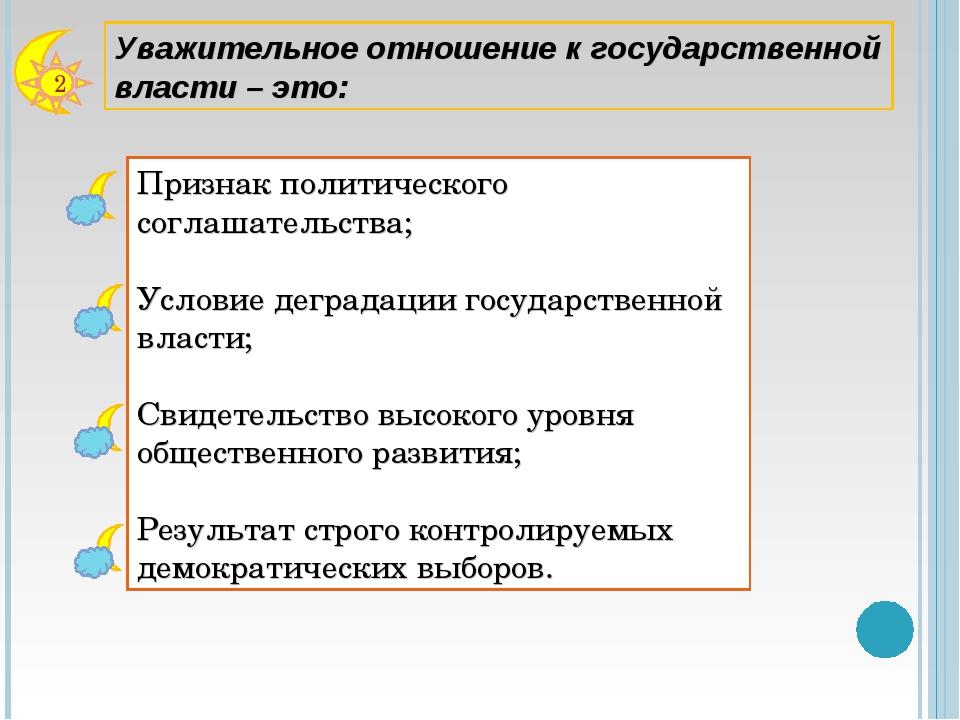 Уважительное отношение к государственной власти – это: Признак политического...
