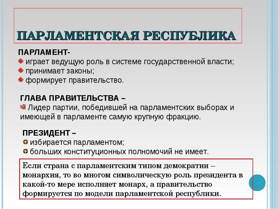 ПАРЛАМЕНТСКАЯ РЕСПУБЛИКА ПАРЛАМЕНТ- играет ведущую роль в системе государстве...