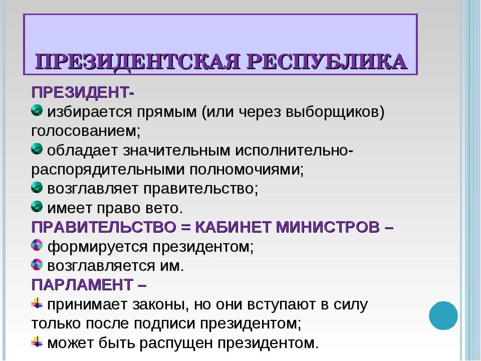 ПРЕЗИДЕНТСКАЯ РЕСПУБЛИКА ПРЕЗИДЕНТ- избирается прямым (или через выборщиков)...