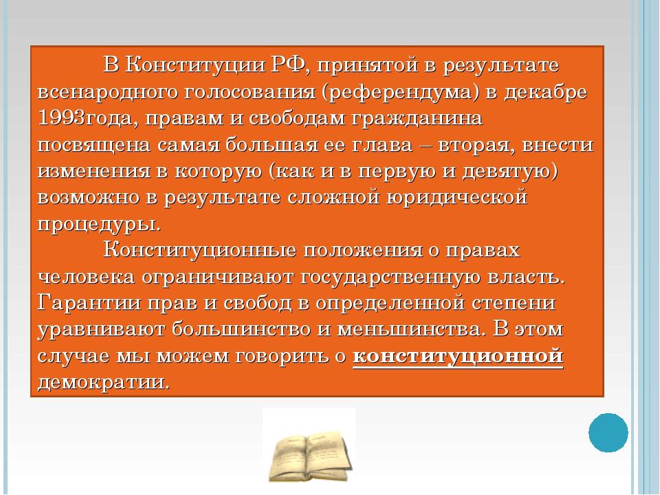 В Конституции РФ, принятой в результате всенародного голосования (референдум...