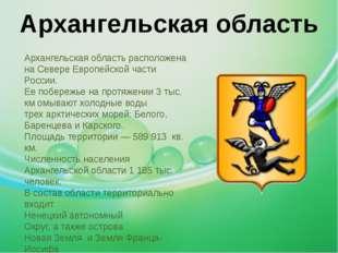 Архангельская область Архангельская область расположена на Севере Европейской