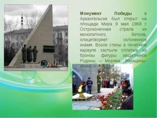 Монумент Победы в Архангельске был открыт на площади Мира 9 мая 1969 г. Остро