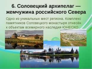 6. Соловецкий архипелаг — жемчужина российского Севера Одно из уникальных мес