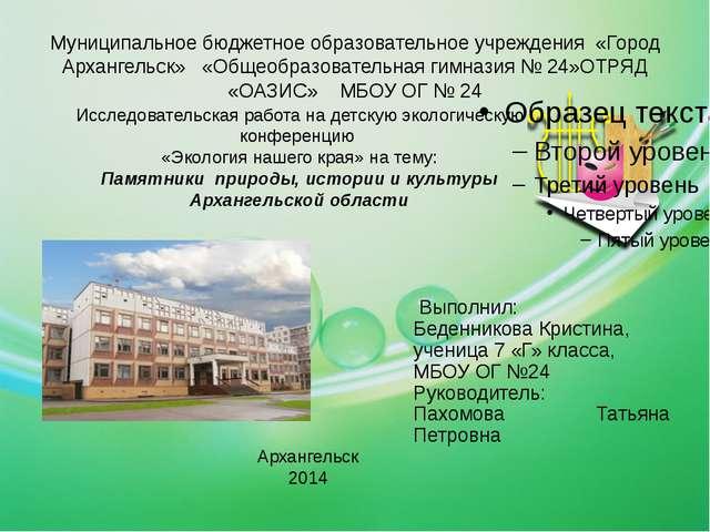 Муниципальное бюджетное образовательное учреждения «Город Архангельск» «Общео...