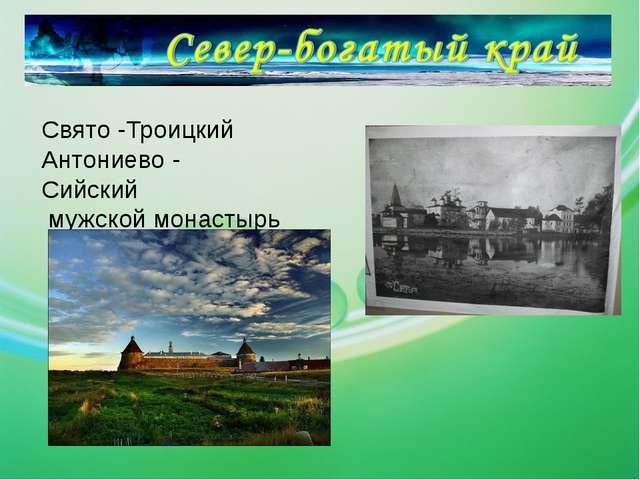 Свято -Троицкий Антониево - Сийский мужской монастырь