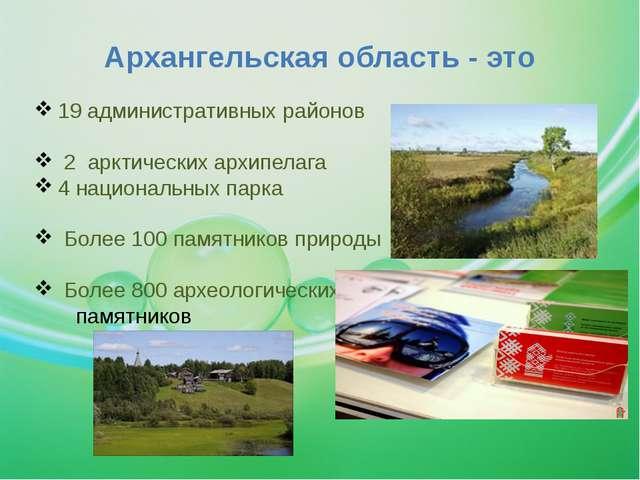Архангельская область - это 19 административных районов 2 арктических архипел...