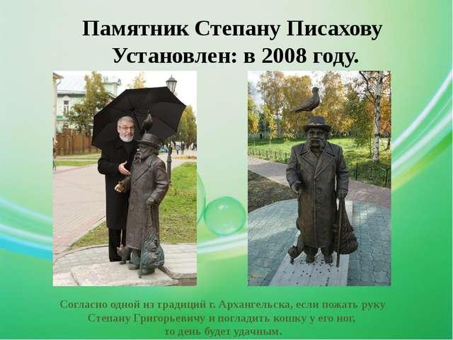 Памятник Степану Писахову Установлен: в 2008 году. Согласно одной из традиций...