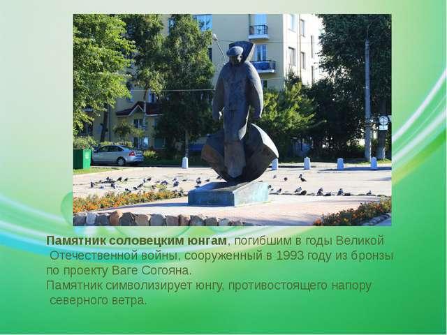 Памятник соловецким юнгам, погибшим в годы Великой Отечественной войны, соору...