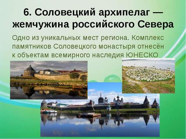 6. Соловецкий архипелаг — жемчужина российского Севера Одно из уникальных мес...