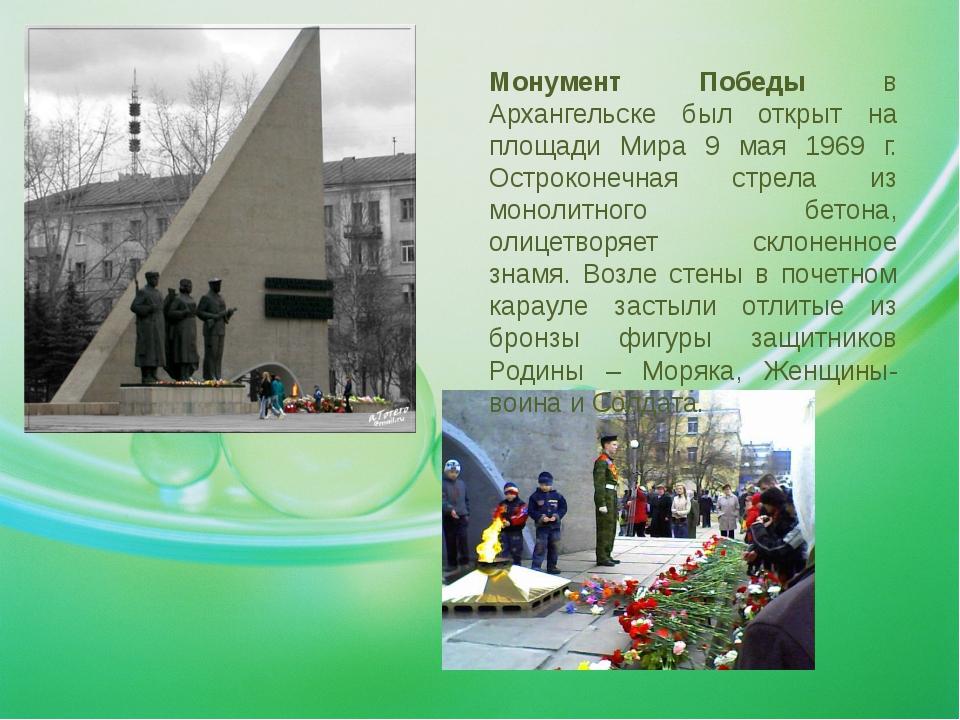 Монумент Победы в Архангельске был открыт на площади Мира 9 мая 1969 г. Остро...