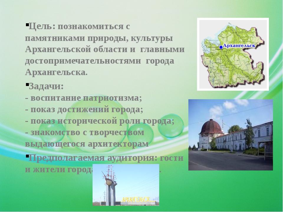 Цель: познакомиться с памятниками природы, культуры Архангельской области и г...