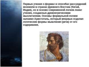 Первые учения о формах и способах рассуждений возникли в странах Древнего Вос