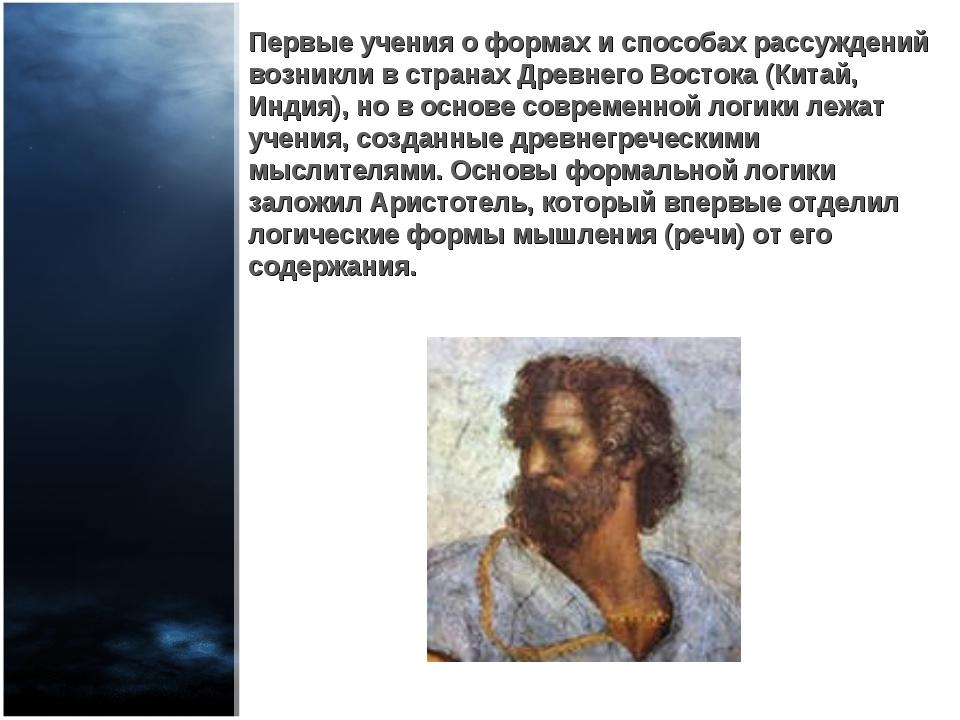 Первые учения о формах и способах рассуждений возникли в странах Древнего Вос...