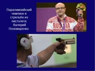 Паралимпийский чемпион в стрельбе из пистолета Валерий Пономаренко