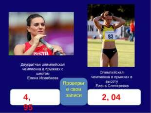 Двукратная олимпийская чемпионка в прыжках с шестом Елена Исинбаева Олимпийс