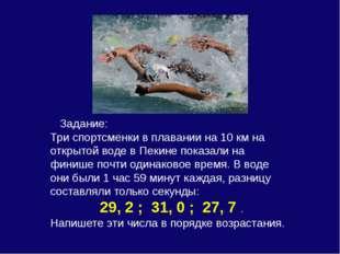 Задание: Три спортсменки в плавании на 10 км на открытой воде в Пекине показ