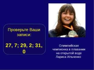 Олимпийская чемпионка в плавании на открытой воде Лариса Ильченко Проверьте В