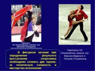 Чемпионы ХХ Олимпийских зимних игр Максим Маринин и Татьяна Тотьмянина В фигу