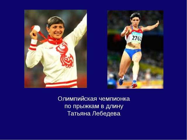 Олимпийская чемпионка по прыжкам в длину Татьяна Лебедева