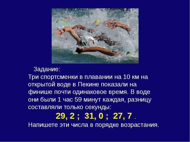 Задание: Три спортсменки в плавании на 10 км на открытой воде в Пекине показ...