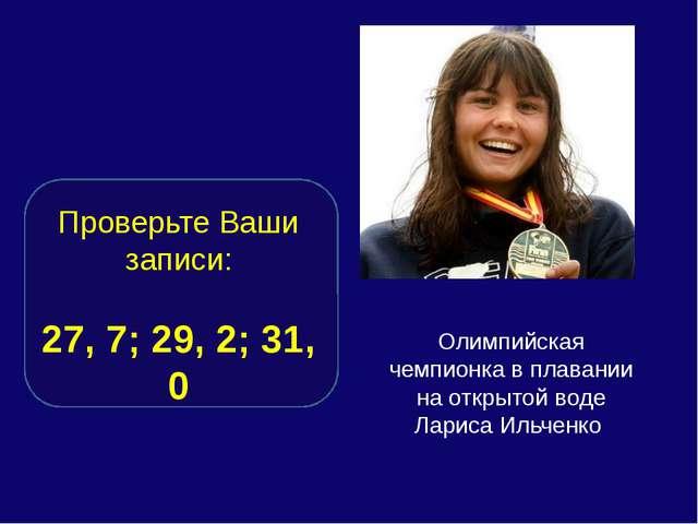 Олимпийская чемпионка в плавании на открытой воде Лариса Ильченко Проверьте В...