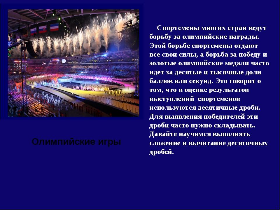Спортсмены многих стран ведут борьбу за олимпийские награды. Этой борьбе спо...