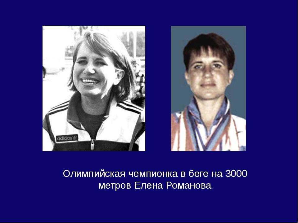 Олимпийская чемпионка в беге на 3000 метров Елена Романова