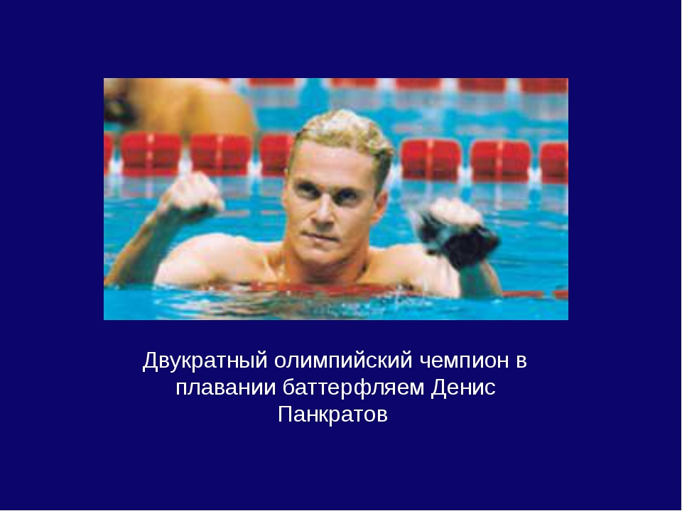 Двукратный олимпийский чемпион в плавании баттерфляем Денис Панкратов