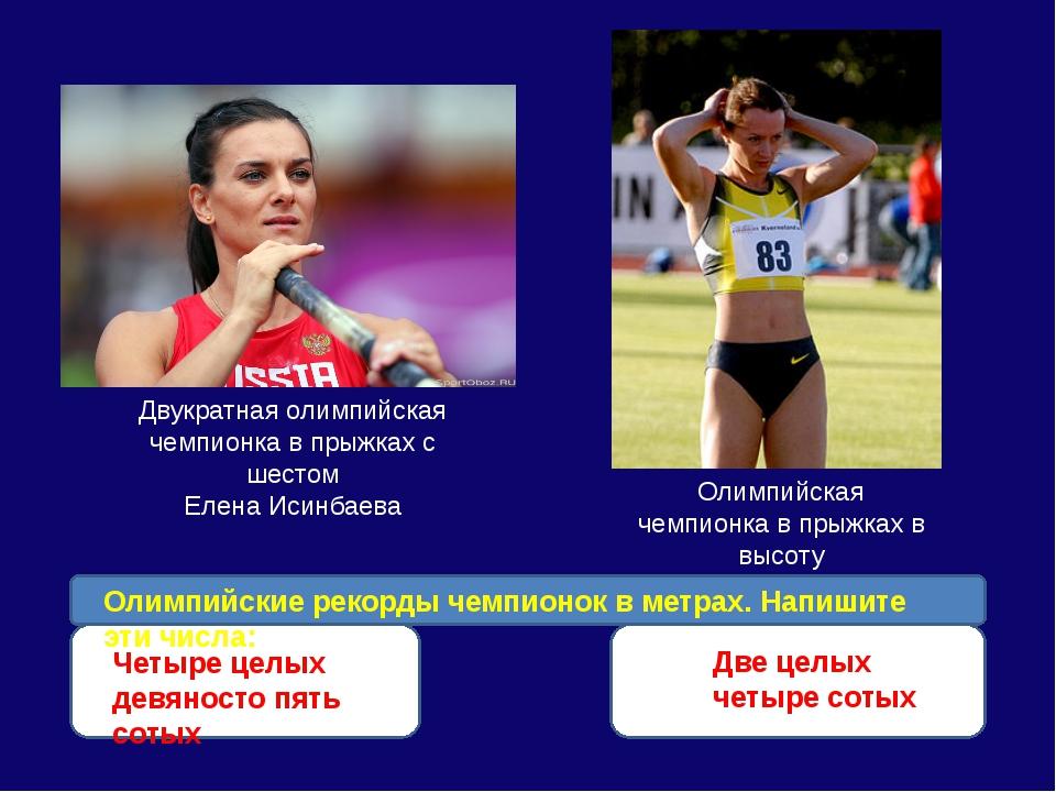 Двукратная олимпийская чемпионка в прыжках с шестом Елена Исинбаева Олимпийс...