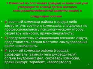 * 1 Комиссия по постановке граждан на воинский учет утверждается главой орган
