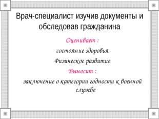 Врач-специалист изучив документы и обследовав гражданина Оценивает : состояни
