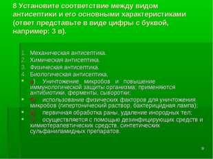 * 8 Установите соответствие между видом антисептики и его основными характери