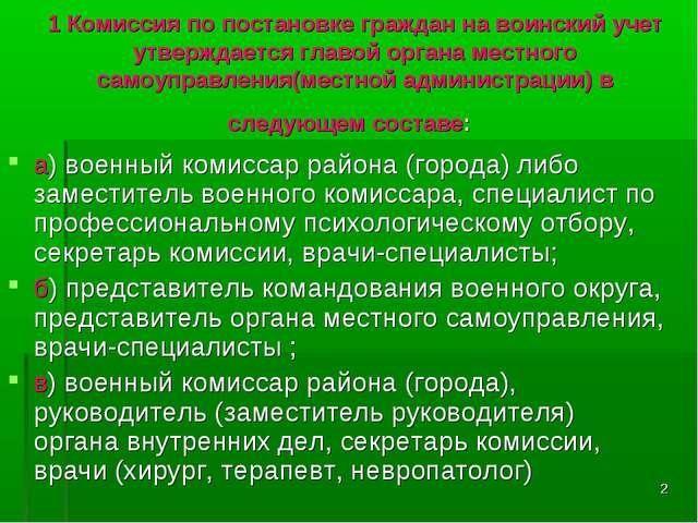 * 1 Комиссия по постановке граждан на воинский учет утверждается главой орган...