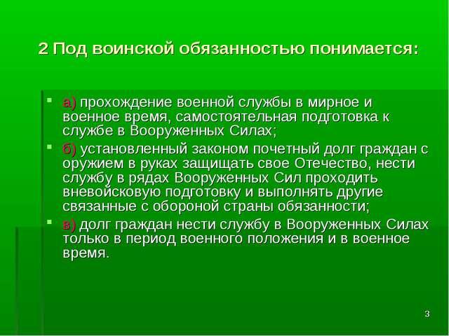 * 2 Под воинской обязанностью понимается: а) прохождение военной службы в мир...