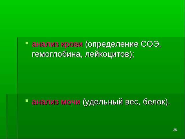 * анализ крови (определение СОЭ, гемоглобина, лейкоцитов); анализ мочи (удель...