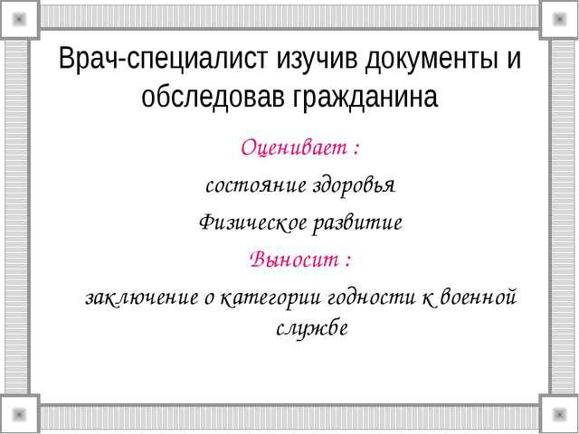 Врач-специалист изучив документы и обследовав гражданина Оценивает : состояни...