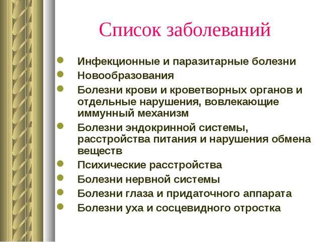 * Список заболеваний Инфекционные и паразитарные болезни Новообразования Боле...