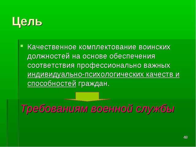 * Цель Качественное комплектование воинских должностей на основе обеспечения...