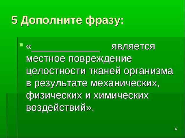 * 5 Дополните фразу: «____________является местное повреждение целостности т...