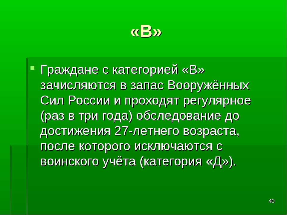 * «В» Граждане с категорией «В» зачисляются в запас Вооружённых Сил России и...