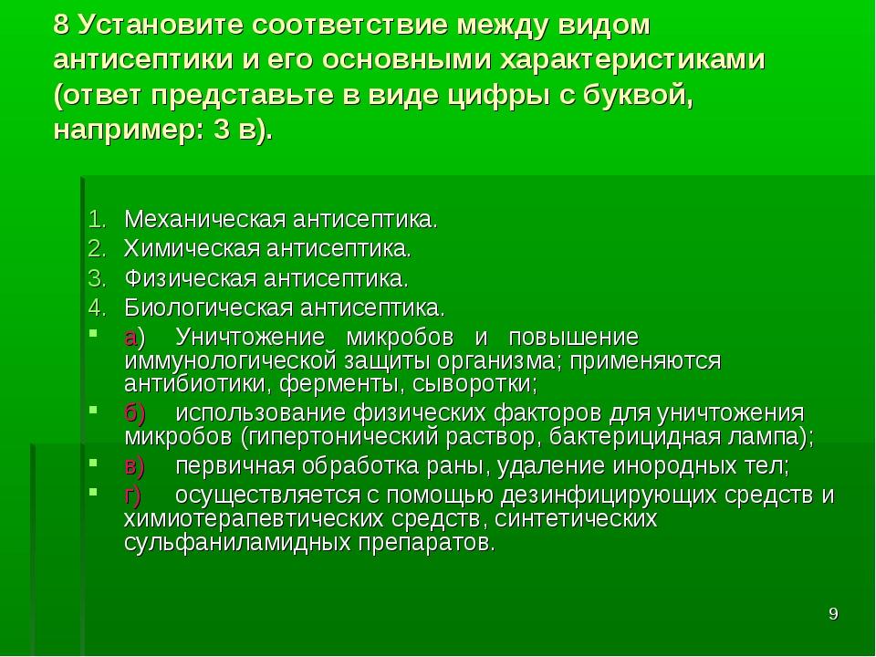 * 8 Установите соответствие между видом антисептики и его основными характери...