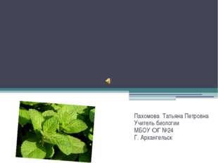 Экология Архангельской области. Пахомова Татьяна Петровна Учитель биологии М