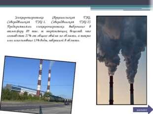 Электроэнергетика (Архангельская ТЭЦ, Северодвинская ТЭЦ-1, Северодвинская Т