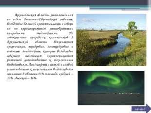 Архангельская область, расположенная на севере Восточно-Европейской равнины,