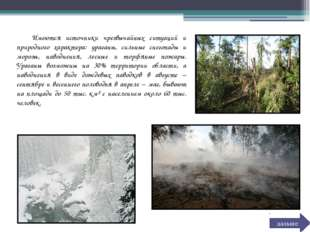 Имеются источники чрезвычайных ситуаций и природного характера: ураганы, сил