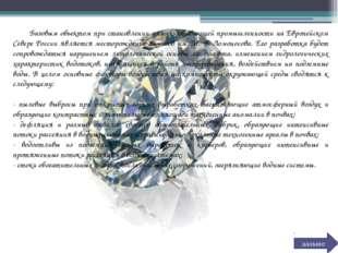 Базовым объектом при становлении алмазодобывающей промышленности на Европейс