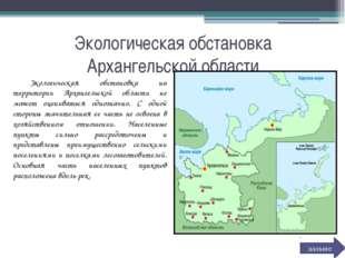 Экологическая обстановка Архангельской области Экологическая обстановка на т