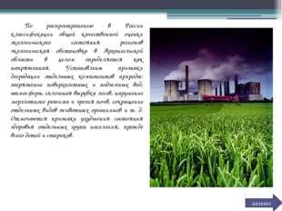 По распространению в России классификации общей качественной оценки экологич