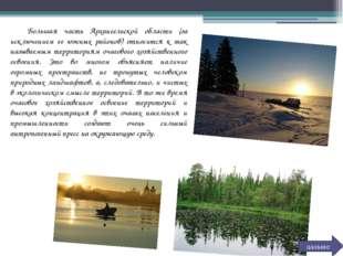 Большая часть Архангельской области (за исключением ее южных районов) относи