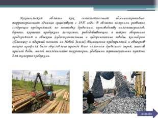 Архангельская область как самостоятельная административно-территориальная ед